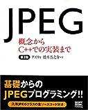 JPEG--概念からC++での実装まで