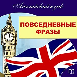 Everyday English (Anglijskij jazyk. Povsednevnye frazy) Audiobook