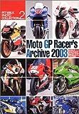 Moto GP レーサーズ アーカイヴ2003 (ピットウォークフォトコレクション2)