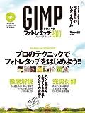 GIMPですぐデキる! フォトレタッチスーパーテクニック2010 (100%ムックシリーズ)