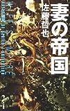 妻の帝国 (ハヤカワSFシリーズ・Jコレクション)