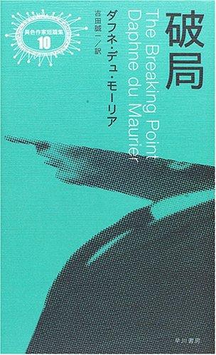 破局 (異色作家短篇集)