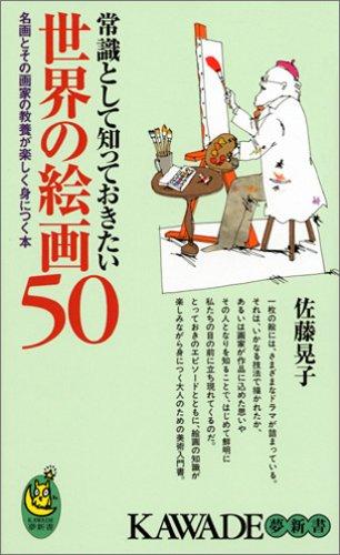 常識として知っておきたい世界の絵画50 (KAWADE夢新書)