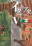 イタリア史〈5〉
