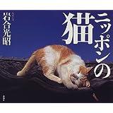 ニッポンの猫