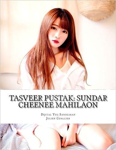 Tasveer Pustak: Sundar Cheenee Mahilaon: Dijital Yug Sanskaran