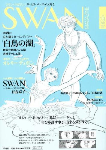 SWAN MAGAZINE Vol.28(2012夏号)の商品画像