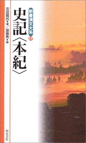 史記 本紀 (新書漢文大系 17)