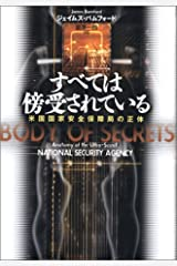 The identity of the U.S. National Security Agency - has been intercepted all Tankobon Hardcover