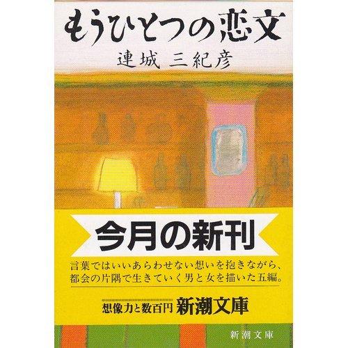 もうひとつの恋文 (新潮文庫)