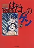 はだしのゲン (1) (Chuko★comics)