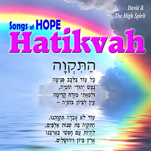 Hatikvah the National Anthem of Israel