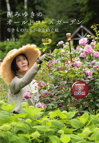 Old Garden Rose Garden DVD + BOOK creatures DVD> Kaji Miyuki spin life (NHK Publishing DVD + BOOK) (2009) ISBN: 414039501X [Japanese Import]