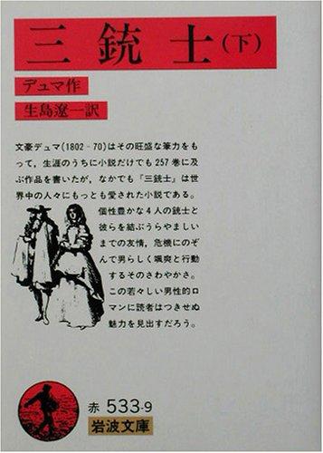 三銃士〈下〉 (岩波文庫)