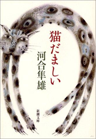 猫だましい (新潮文庫)