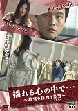 Movie - Yureru Kokoro No Naka De. . . - Kyoshitsu Wo Samayou Binan - [Japan DVD] MRLD-64