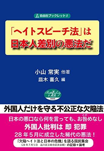 「ヘイトスピーチ法」は日本人差別の悪法だ (自由社ブックレット8)