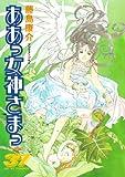 Ah My Goddess (37) (Afternoon KC) (2008) ISBN: 4063211886 [Japanese Import]