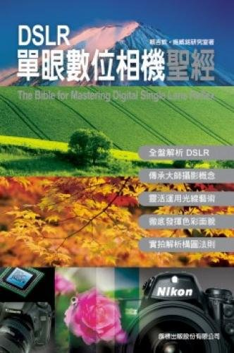 DSLR SLR cameras Bible (Traditional Chinese Edition)