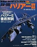AV-8B ハリアーII (世界の名機シリーズ)