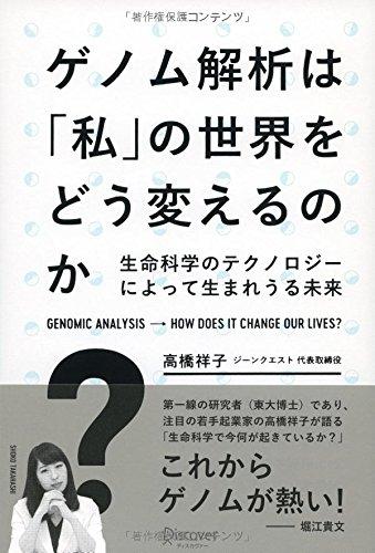 ゲノム解析は「私」の世界をどう変えるのか? 生命科学のテクノロジーによって生まれうる未来