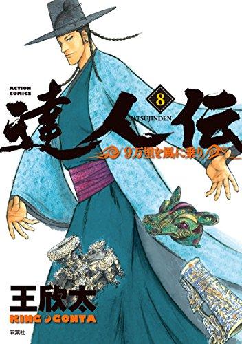 達人伝 -9万里を風に乗り-(8) (アクションコミックス)