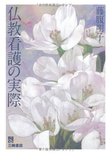 Download Bukkyō kango no jissai pdf epub