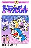 ドラえもん (42) (てんとう虫コミックス)
