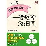 教員採用試験 一般教養36日間2019 (教育ジャーナル選書)