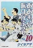 Ookiku Furikabutte Vol.10