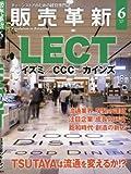 販売革新 2017年 06 月号 [雑誌] (■LECT -コト消費のその先へ-)