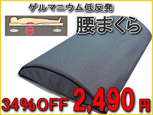 ゲルマニウムパウダー入りの腰枕