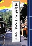Teku-Teku Road trip five (2009) ISBN: 487703952X [Japanese Import]
