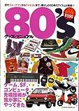 80'sグッズ・マニュアル―ウォークマン、尾崎豊、ファミコン (NEKO MOOK)