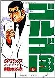 ゴルゴ13 (6) (SPコミックス)