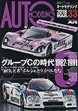 オートモデリング(33) 2018年 03 月号 [雑誌]: 艦船模型スペシャル 別冊