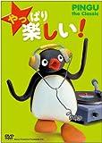やっぱり 楽しい! PINGU the Classic [DVD]