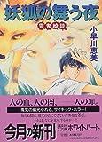Kidan spirit demon - night Flies Inu (Kodansha X Paperback - White Hart) (1997) ISBN: 4062553104 [Japanese Import]