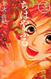 Chihayafuru Vol. 3 (In Japanese)