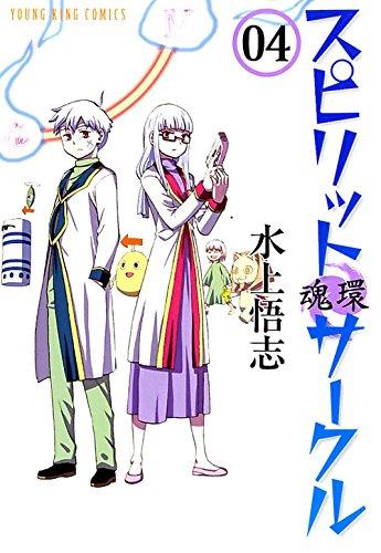 スピリットサークル  4巻 (ヤングキング・コミックス)