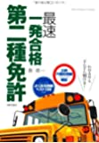 第二種免許最速一発合格 (Driver's License Textbook)
