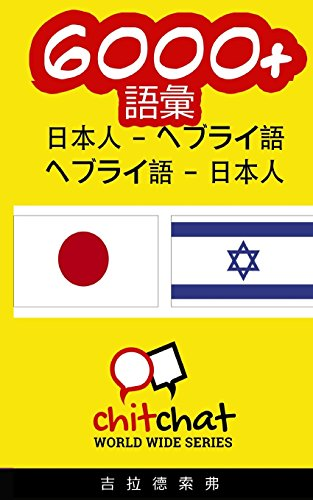 6000+ Japanese - Hebrew Hebrew - Japanese Vocabulary (Japanese Edition) Gilad Soffer