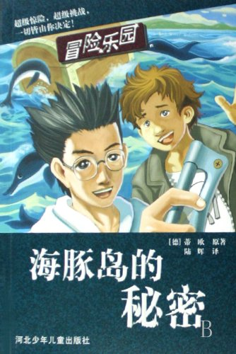 The Secrets of the Dolphin Island (Chinese Edition)