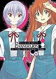 Neon Genesis Evangelion: The Shinji Ikari Raising Project Volume 17 (Neon Genesis Evangelion (Adv))