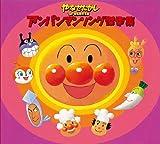 SOREIKE! ANPANMAN TV ANIME KA NIJUGO NEN KINEN SPECIAL CD YANASE TAKASHI PRESENTS ANPANMAN SONG KESSAKU SHU