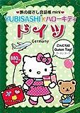 旅の指さし会話帳mini YUBISASHI×ハローキティ ドイツ(ドイツ語)