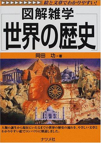 世界の歴史 (図解雑学)