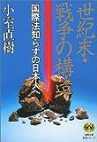 世紀末・戦争の構造―国際法知らずの日本人へ (徳間文庫―教養シリーズ)