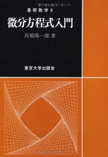 微分方程式入門 (基礎数学)