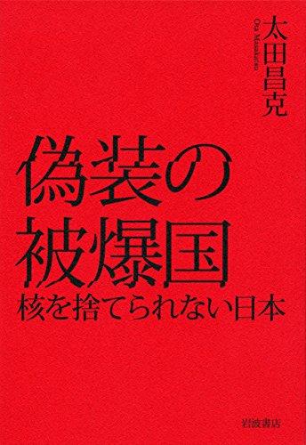 偽装の被爆国――核を捨てられない日本
